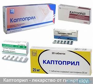 Дорогие лекарства от повышенного давления