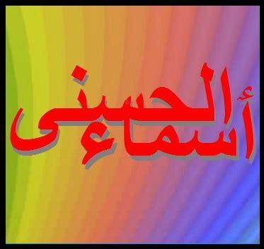 kotak nama arti  nama nama sahabat nabi muhammad