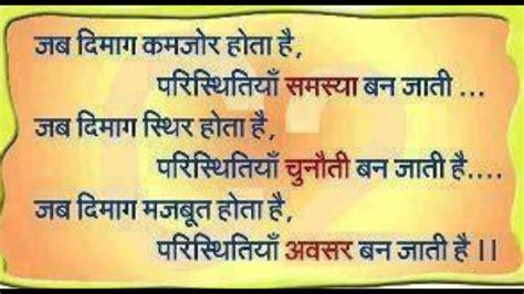 hindi motivational inspiring quotes youtube