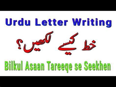 kht ks lk urdu letter writing khat kaise likhen