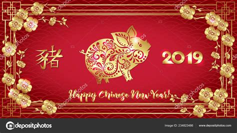 chinese  year year pig template greeting card