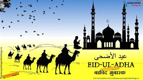 happy bakrid  greeting cards  hd wallpapers