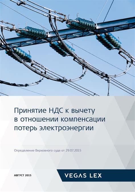 Потери электроэнергии в системе электроснабжения Электроснабжение потребителей и режимы