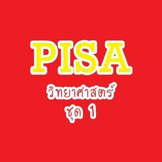 เรียนพิเศษที่บ้าน: ข้อสอบ PISA วิชาวิทยาศาสตร์ ชุดที่1 ...