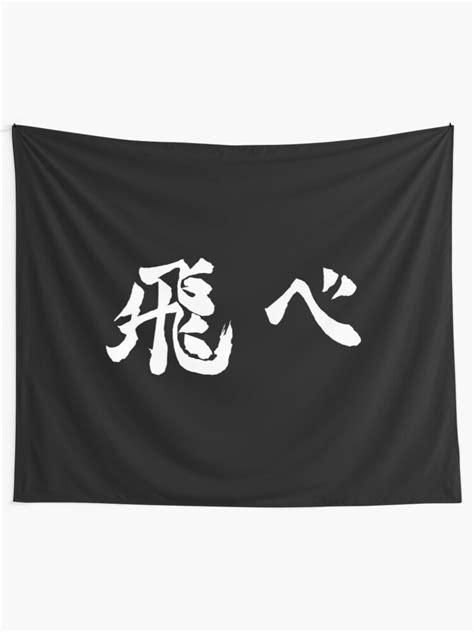 Anime Wallpaper HD: Haikyuu Anime Banner