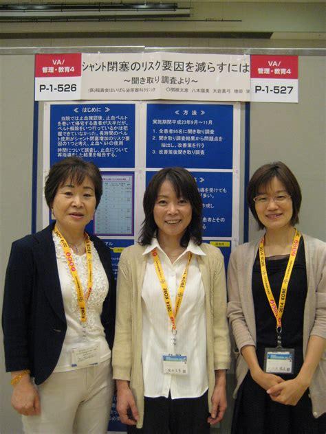 日本 透析 医学 会