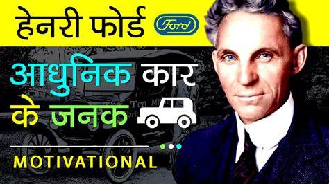 henry ford biography  hindi success story