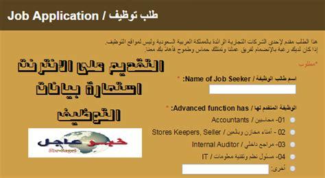 وظائف هندسة في السعودية