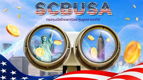 กองทุนเปิดไทยพาณิชย์ หุ้นยูเอส แอคทีฟ (SCBUSA) เปิดเสนอขาย ...