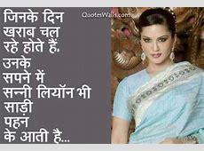 Funny Sunny Leone Non Veg Jokes in Hindi with Photos