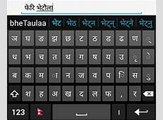 Typing using Nepali Keyboard in Android using Hamro Nepali
