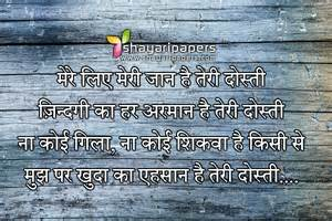 Friendship Hindi Shayari for Best Friend