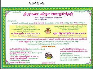tamil quotes in marriage quotesgram With funny wedding invitations in tamil