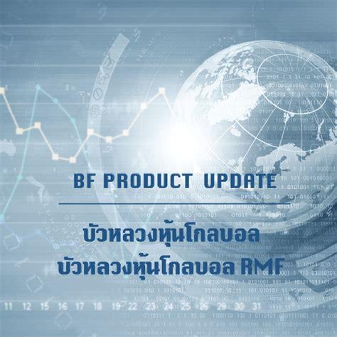 บัวหลวงหุ้นโกลบอล / บัวหลวงหุ้นโกลบอล RMF - Bualuang Fund Investment Forum