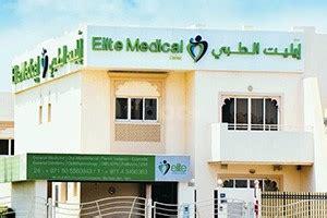elite medical center  jumeirah  dubai find doctors
