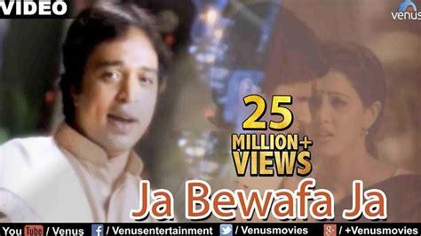 bewafa jaa raja altaf song hindi lyrics songs music album