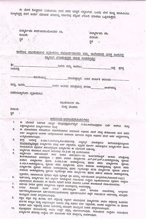bihar obc  scholarship application form