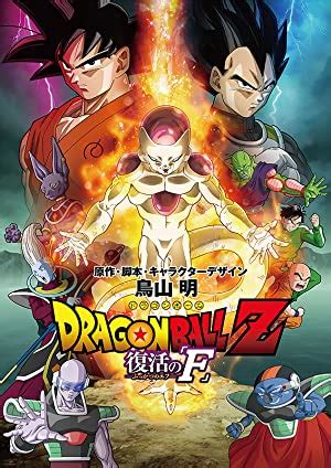 You can also watch dragon ball z on demand at amazon. Dragon Ball Z: Resurrection 'F' Streaming online: Netflix, Amazon, Hulu & More - Couchpop