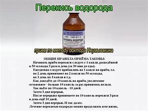 Неумывакин лечение гипертонии перекисью водорода