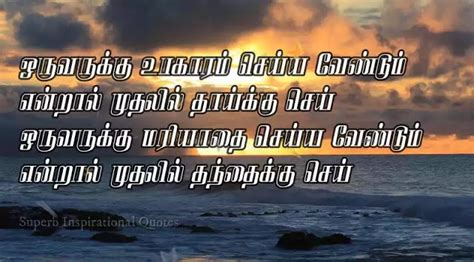 Though god created only one human race, man has created numerous gods. தலை குனிந்து | கடவுள் | God Quotes in Tamil-03 - Superb inspirational Quotes