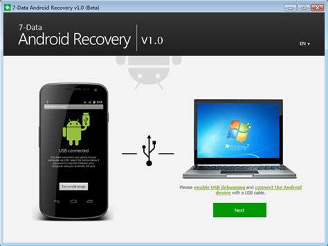 recovery android 7 data android recovery android 设备数据恢复软件 反斗限免