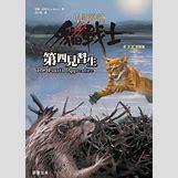 Warriors Cats Crookedstar | 427 x 598 jpeg 50kB