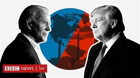 เลือกตั้งสหรัฐฯ 2020: ศึกเลือกตั้งครั้งนี้สำคัญต่อการแก้ ...