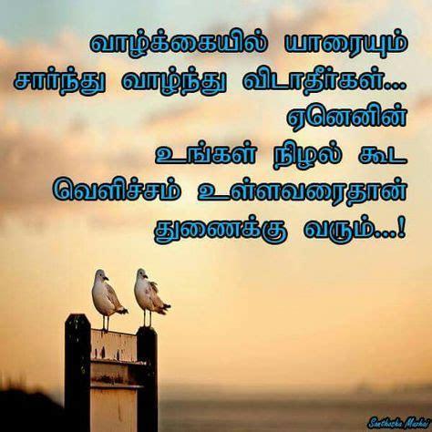 tamil quotes  tamil quotes