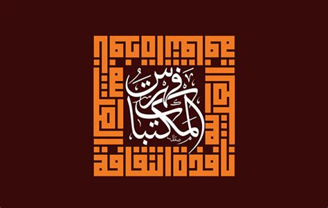 perfectly crafted arabic islamic calligraphy logo