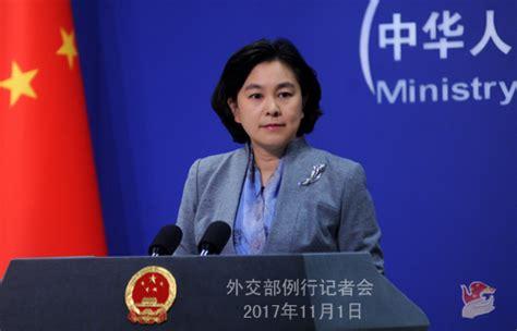 2017年11月1日外交部发言人华春莹主持例行记者会