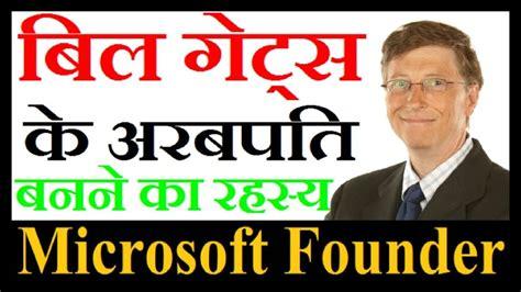 Bill Gates   Billionaire secrets to success in Hindi ...