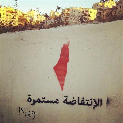 real walls  debate  intifada