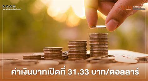 อัตราแลกเปลี่ยนค่าเงินบาทเปิด