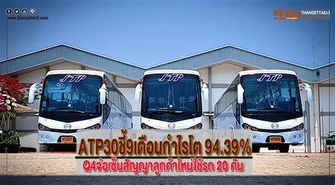 ATP30ชี้9เดือนกำไรโต 94.39%คาดQ4จ่อเซ็นสัญญาลูกค้าใหม่ใช้รถ 20 คัน