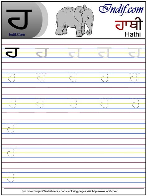 Punjabi Alphabet Worksheet ਹ