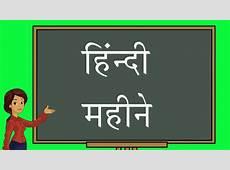Months Name in Hindi Hindu Months in Hindi Learn Hindi