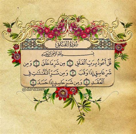 sorh alflk islamic phrases quran arabic islam