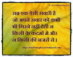 Thought Of Life Quotes In Hindi | www.pixshark.com ...