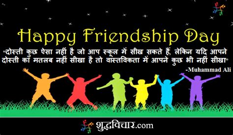 friendship day quotes  hindi friendship day