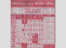 Odia Kohinoor Calendar March 2019 Free PDF Download