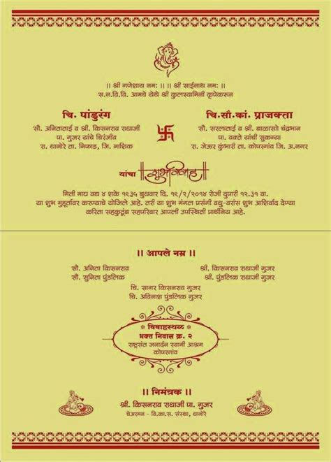 marathi lagna patrika format  matter  images