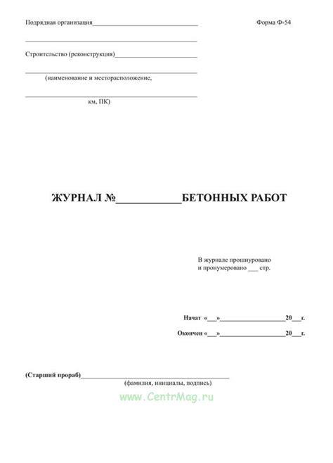 Аббревиатура - журнал бетонных работ ф- 54 вертикальный