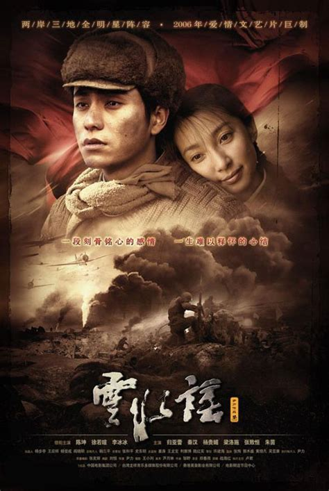the knot chinese movie asianwiki