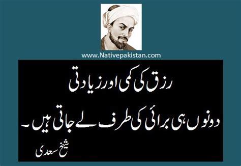 sheikh saadi quotes  urdu sheikh saadi sayings