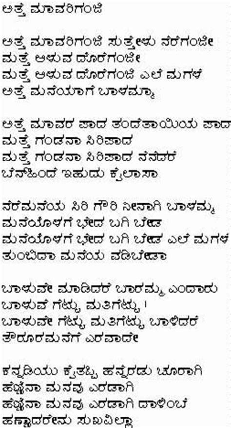 Letter writing in kannada language