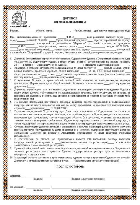 Договор дарения квартиры 2017 год росреестр скачать