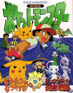 pokemon japanese movie posters photo