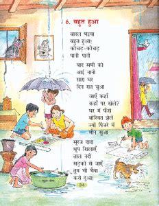 ncertcbse class  hindi book rimjhim hindi poems