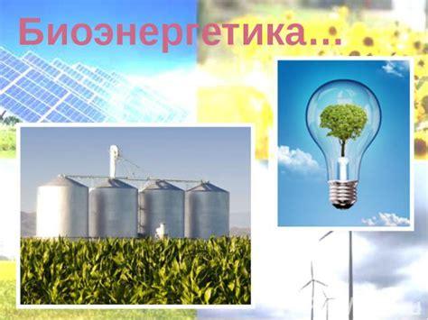 Виды альтернативных источников электричества в частном доме