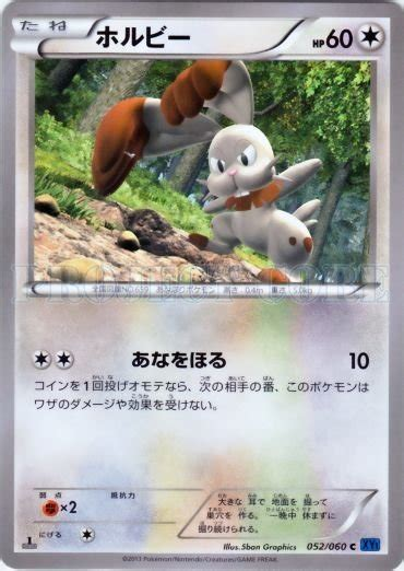 serebiinet tcg collection   bunnelby